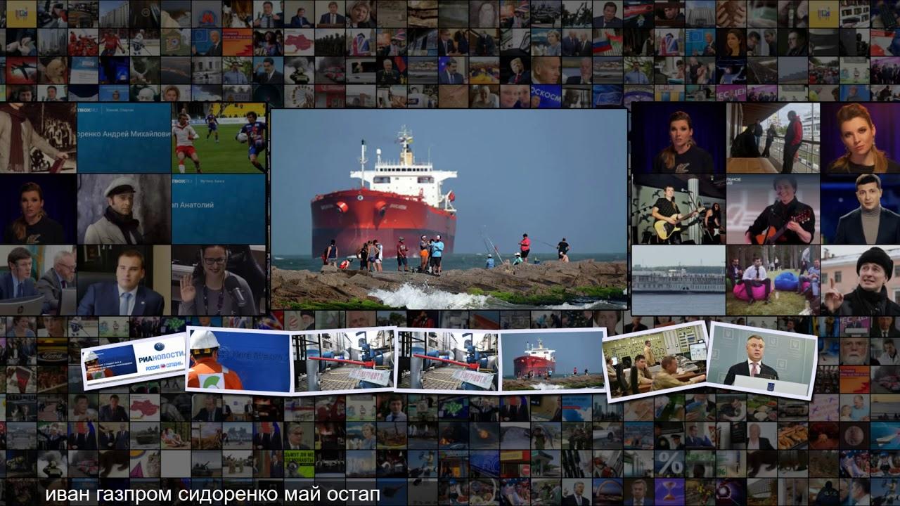 Nord Stream 2 подал иск к Евросоюзу на восемь миллиардов евро за ... | 720x1280