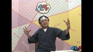 2017年03月24日(金)星田英利のよしログ。よしログ生放送中に視聴者か...
