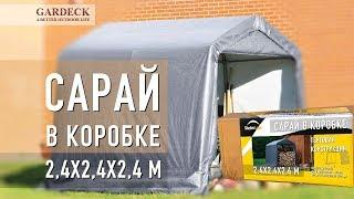 видео Тентовый сарай в коробке (1,8х3х2) ShelterLogic Shed-in-a-Box®