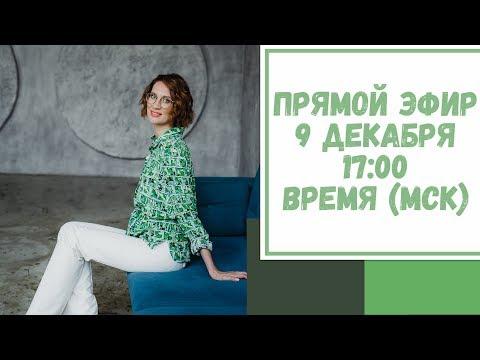 Прямой эфир по вашим вопросам. 9 декабря. 17:00 (время МСК)