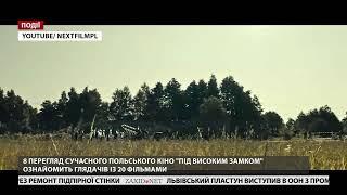 #жаңалықтар #Львов Басты жаңалықтар Львова 3 қазан