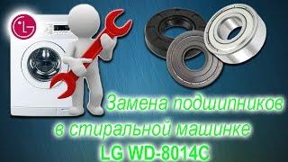 Замена подшипников в стиральной машинке LG WD-8014C