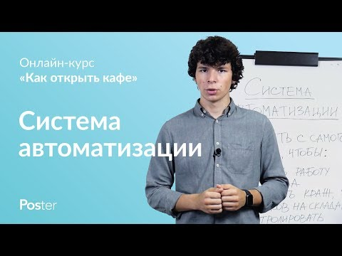 Как открыть кафе в России. Автоматизация ресторана. Как выбрать систему автоматизации для кафе?