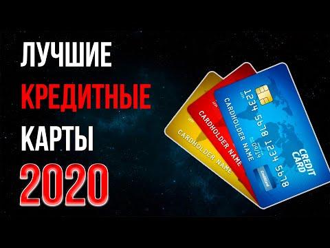 Лучшие кредитные карты 2020 года | ТОП-3