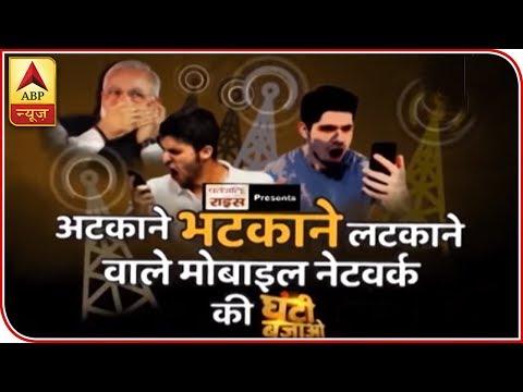 Ghanti Bajao: PM Modi Upset With Deteriorating Mobile Networks?   ABP News