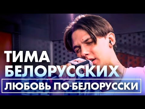 Тима Белорусских - Любовь по-белорусски (Live @ Радио ENERGY)