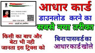 बिना पासवर्ड का आधार कार्ड डाउनलोड करें और खोले।।Bina Pasword ka aadhar card dounlod kare aur khole.