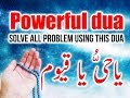 Ya Hayyu Ya Qayyum Zikir - Powerful Ruqyah ᴴᴰ - Powerful Dua Solve All Problem Using This Dua video