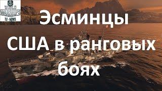 Эсминцы США в игре World of warships, эсминец  Mahan wows в ранговых боях, тактика боя