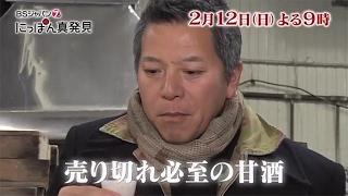 2月12日(日)夜9時放送】 今回は秋田県!「神の魚」と呼ばれる名物ハタハ...