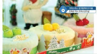 크리스마스 생크림 케이크 타올 돌잔치타올 생일타올 개업…