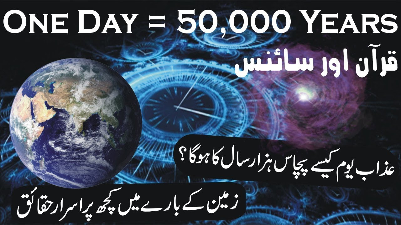 How To Convert 50 000 Years One Day Of Judgement Quran And Science Urdu