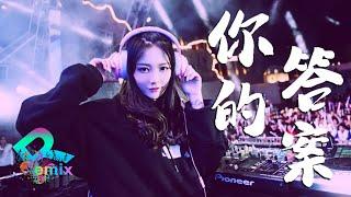 你的答案 - 阿冗【DJ REMIX】『黎明的那道光 会越过黑暗』⚡ DJ'YE Ft. GlcMusicChannel