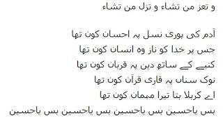 Bas Ya Hussain Lyrics || Nadeem Sarwar 2008 || Nohay