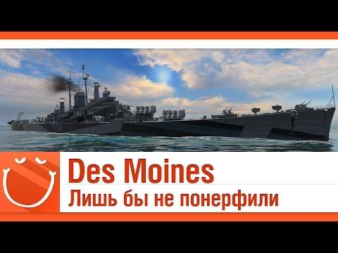 World of warships - Des Moines лишь бы не понерфили