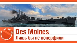 world of warships des moines лишь бы не понерфили