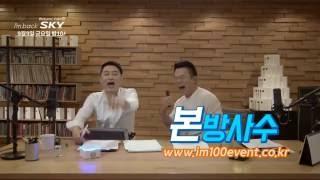 스카이 아임백 기기 100대 경품, 컬투의 아임백 쇼 정보