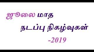 ஜூலை மாத நடப்பு நிகழ்வுகள் - 2019