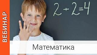 Повышение качества математического образования средствами УМК по математике объединенной издательско