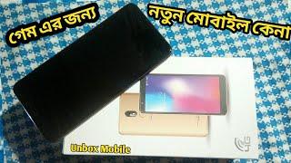 গেম এর জন্য নতুন মোবাইল কেনা $ আনবক্স মোবাইল $ Buying new mobile for games $ Unbox New Mobile