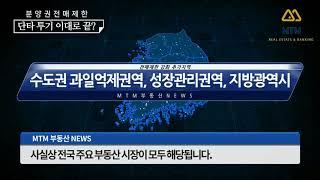 MTM부동산뉴스 9월2…
