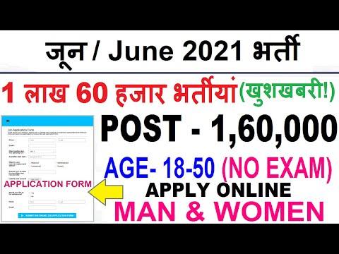 Top 5 Government Job Vacancy in June 2021 | Latest Govt Jobs 2021 / Sarkari Naukri 2021