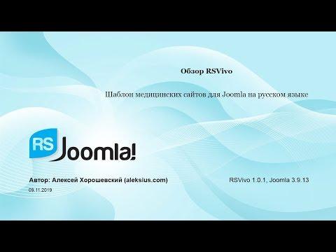 RSVivo – шаблон медицинских сайтов для Joomla