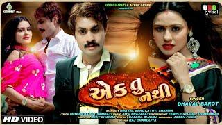 DHAVAL BAROT Ek Tu Nathi (અેક તુ નથી) || HD VIDEO SONG || UDB Gujarati