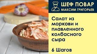 Салат из моркови и плавленного колбасного сыра . Рецепт от шеф повара Максима Григорьева