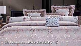 Постельное белье Kingsilk Seda F-13 в интернет-магазине