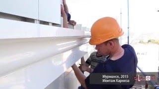 Алюминиевый карниз для навесных фасадов компании ALUCOM(Монтаж алюминиевого карниза компании ALUCOM., 2016-04-06T17:27:16.000Z)