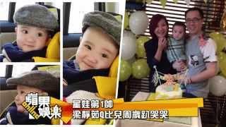 星娃第1帥 梁靜茹Q比兒周歲趴哭哭--蘋果日報20150419