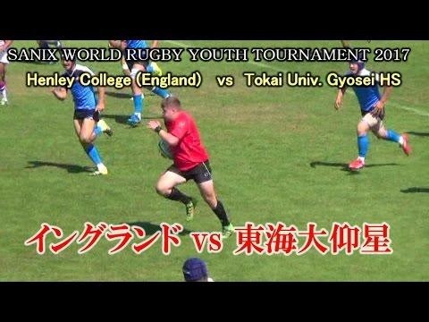 東海大仰星、イングランドチームに快勝! (2nd) Sanix Wold Rugby Youth Tournament 2017