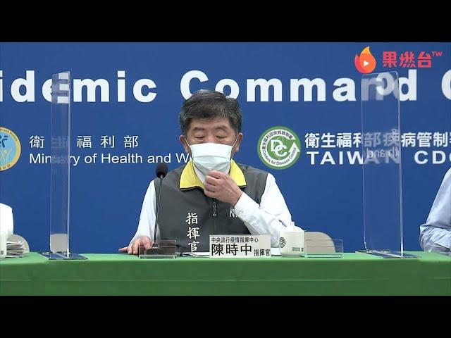 【蘋果Live】0513中央流行疫情指揮中心記者會 #人與人的連結