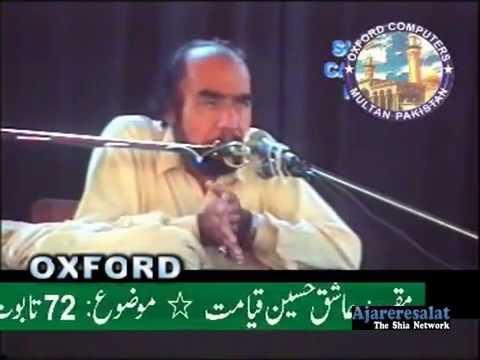zakir ashiq hussain qayamat shahadat Ali asgar a s