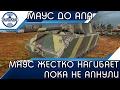 МАУС ЖЕСТКО НАГИБАЕТ ПОКА НЕ АПНУЛИ world of tanks mp3