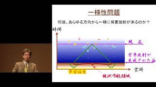 京都大学春秋講義「極限の宇宙 -観測と対峙する一般相対性理論の世界」田中貴浩 理学研究科教授