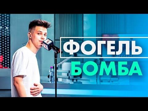 ФОГЕЛЬ - БОМБА (Live @ Радио ENERGY)
