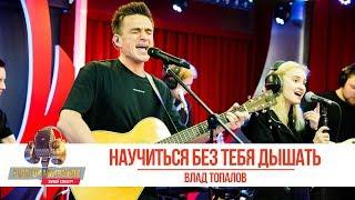 Download Влад Топалов - «Научиться без тебя дышать». «Золотой микрофон 2019» Mp3 and Videos