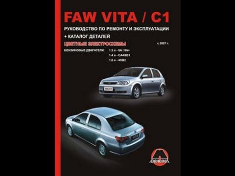 Руководство по ремонту FAW Vita / FAW C1