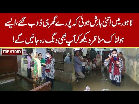 Unbelievable scenes after heavy monsoon rain in Lahore   Top Story - Episode 1201
