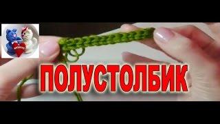 Вязание крючком.Полустолбик Crochet. Polustolbik
