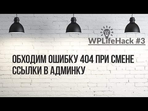 Обходим ошибку 404 при входе в админку, после настройки All In One WP Security