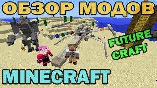 ч.11 - Звёздные войны (Flan's Mod FutureCraft) - Обзор мода для Minecraft