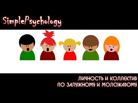 Возрастная психология. Личность и коллектив по Залужному и Моложавому.