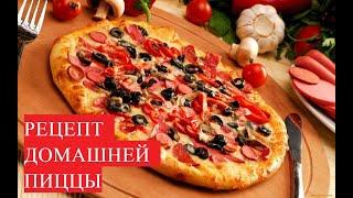ВКУСНЫЙ рецепт ПИЦЦЫ ДОМАШНЯЯ Пицца