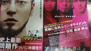 闇金ウシジマくん A 2012 映画チラシ 2012年8月25日公開 【映画鑑賞&グ...