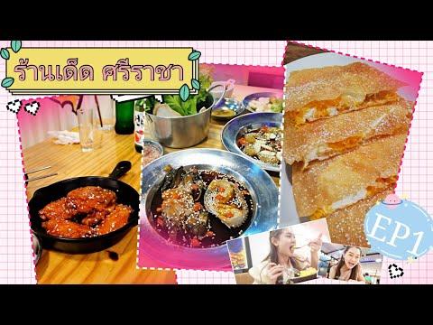 ร้านอาหาร ม.เกษตร+อ่าวอุดม ศรีราชา ชลบุรี ( ราคากันเอง)  EP1♡