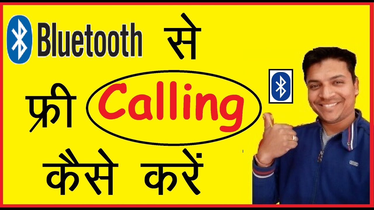 How To Bluetooth Call From Any Android Mobile | Bluetooth Walkie Talkie in  Hindi | Mr Growth🙂