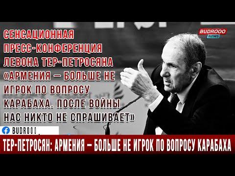 Сенсационная пресс-конференция Левона Тер-Петросяна: «Армения – больше не игрок по вопросу Карабаха